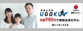 移動の保険UGOKU月額980円で家族全員を守る